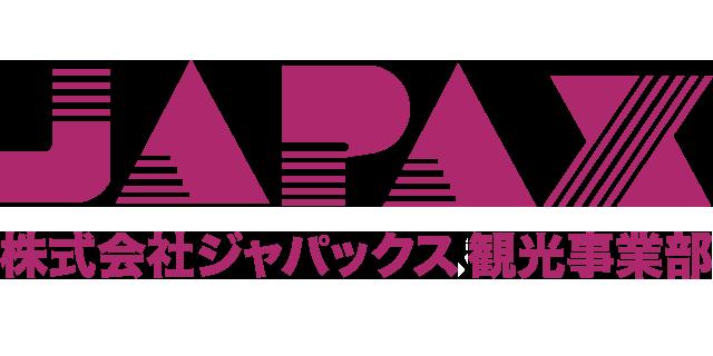 株式会社ジャパックス 観光事業部